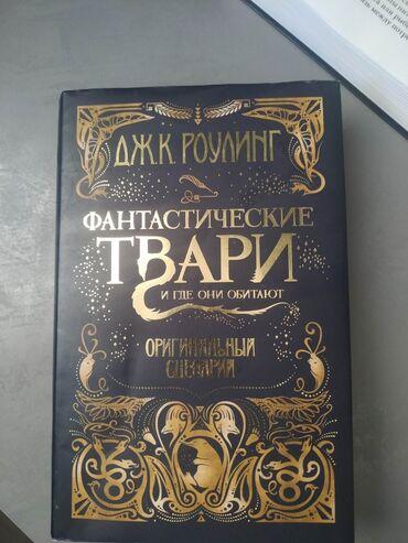 """диаметр cd диска в Кыргызстан: Книга """"Фантастические твари - Джоан Роулинг"""" состояние идеальное, прак"""