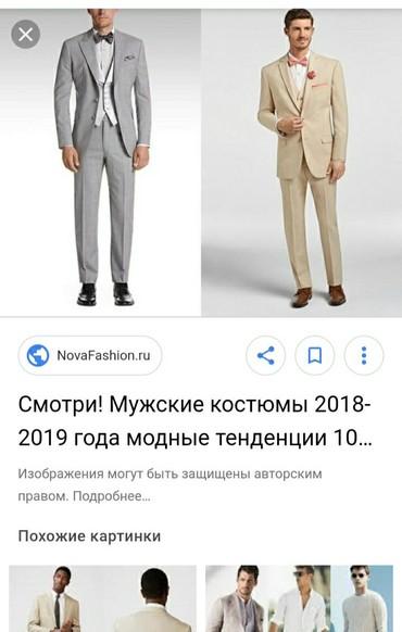 Мужская одежда - Шопоков: Костюм мужской, размер 46 + рубашка в подарок белая. Турция