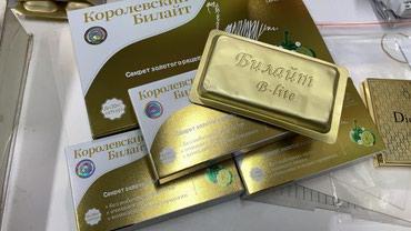 Билайт королевский 96капсул. оригинал. в Бишкек