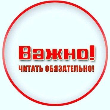 Требуется на работу девушки на мойку в Бишкек