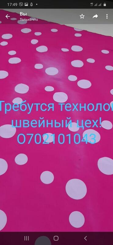 Услуги швейного цеха - Кыргызстан: Технолог. 3-5 лет опыта. Арча-Бешик