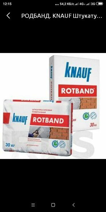 Родбант 30 кг из Казахстана качество гарантия