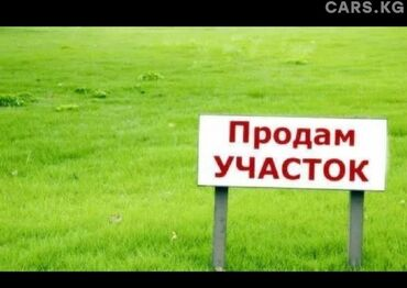 АО Жети-Огуз предлагает на продажу земельный участок 3га, вся