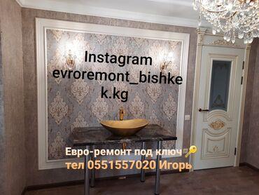 продается квартира в бишкеке в Кыргызстан: Ремонт под ключ | Офисы, Квартиры, Дома | Больше 6 лет опыта