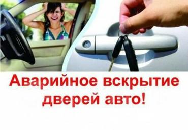 Мотоциклы и мопеды в Бишкек: Вскрытие авто