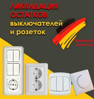 Розетки и выключатели Schneider Electric серии в Бишкек