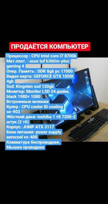 Продаю компьютер сам собирал за 75000 сомовПроцессор : CPU Intel core