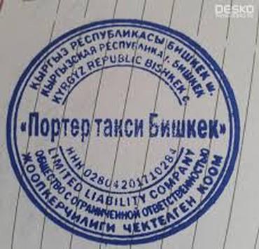 Офисный переезд, дачный переезд, в Бишкек