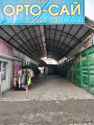 Срочно продается контейнер на в Бишкек