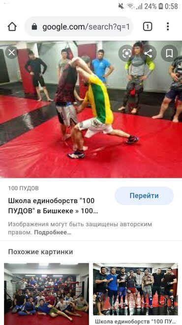 тренировки по боевому самбо в Кыргызстан: 100 ПУДОВ СПОРТЗАЛ ПЕРВАЯ ТРЕНИРОВКА БЕСПЛАТНО, ЧЕТЫРЕ ВИДА