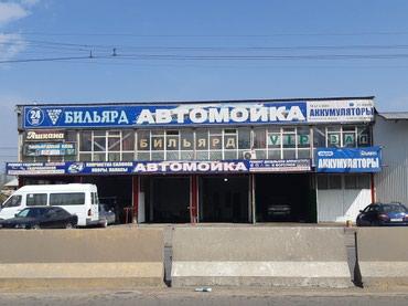 Продаю готовый бизнес Автомойка в Бишкек