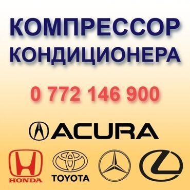 Продаю компрессоры на авто 1. AUTO AC COMPRESSOR FOR Honda CRV 2.4L 5