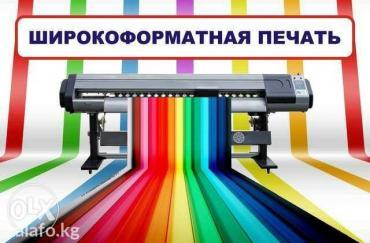 Рекламное агентство golden art. в Бишкек