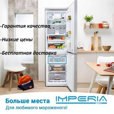Холодильники мировых брендов!  Большой ассортимент холодильников в Бишкек