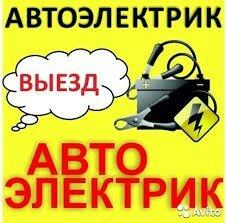 Автоэлектрик.Компьютерная диагностика. Ремонт генератор стартер замок  в Бишкек