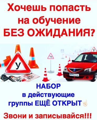 b u botinki в Кыргызстан: Автошкола мустанг объявляет набор курсантов в категории В и ВС.  Оплат
