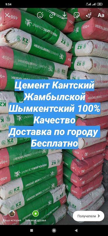 Цемент цемент Кантский Жамбылской ШымкентскийОтсеф глина песок