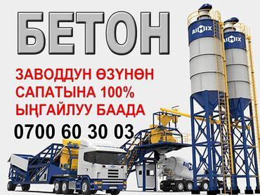 шин лайн бишкек работа в Кыргызстан: Бетон | M-100, M-150, M-200 | Гарантия, Бесплатный выезд, Бесплатная доставка