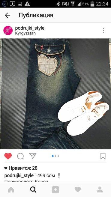 джинсы стильные, Корея, качество, новые, размеры m,l,xl,xxl.   в Бишкек