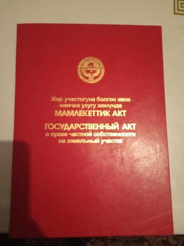 земельный участок в бишкеке дешево в Кыргызстан: Продам 10 соток Для строительства Собственник