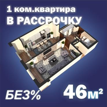 купить новую квартиру в Кыргызстан: Продается квартира: 1 комната, 46 кв. м