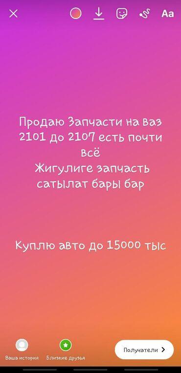 куплю 2104 в Кыргызстан: Запчасти на ваз 2101 до 2107 есть почти всё жигулиге запчасть сатылат