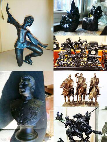 Куплю (сатып алам)советские металлические бюсты, фигурки, игрушки для