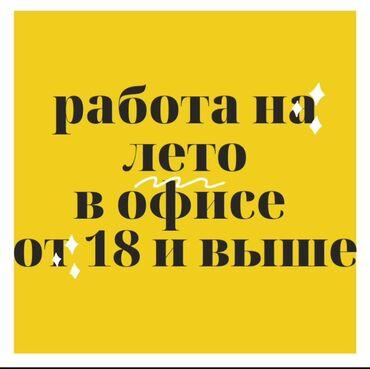 cube 29 в Кыргызстан: Офис-менеджер. Без опыта. Сменный график