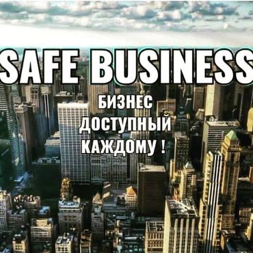 Жумуш берилет шашылыныздар жумасына в Бишкек
