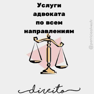 лучшие адвокаты бишкека по гражданским делам in Кыргызстан | ЮРИДИЧЕСКИЕ УСЛУГИ: Юридические услуги | Гражданское право | Консультация