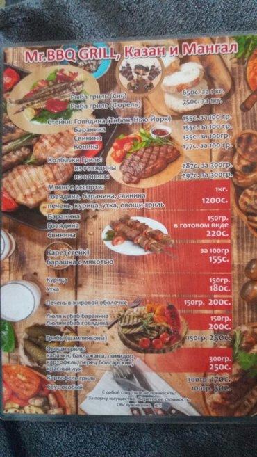 опытный повар мангала и казана приготовит для вас свои лучшие блюда в Кант