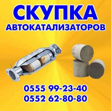 Автозапчасти и аксессуары - Кыргызстан: Ош шаарында катализатор сатып алабыз кымбат баада жана баардык