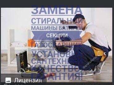 Сантехник   Замена труб, Установка душевых кабин, Установка ванн   Больше 6 лет опыта