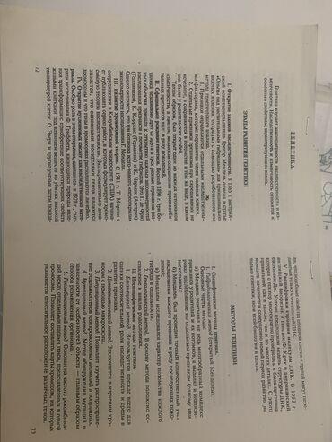 Книги, журналы, CD, DVD - Кыргызстан: Тестовые вопросы по Биологии ОРТСборники вопросовКниги по анатомии и