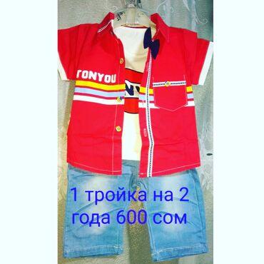 костюм школьника 18 в Кыргызстан: Костюм тройка. Пекин. Новинка