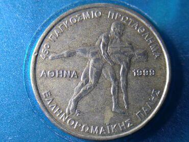 ΣΥΛΛΕΚΤΙΚΟ ΕΠΕΤΑΙΑΚΟ 100 ΔΡΑΧΜΕΣ 1999. ΣΟΒΑΡΕς ΠΡΟΤΑΣΕΙς ΠΡΟΤΑΣΕΙς