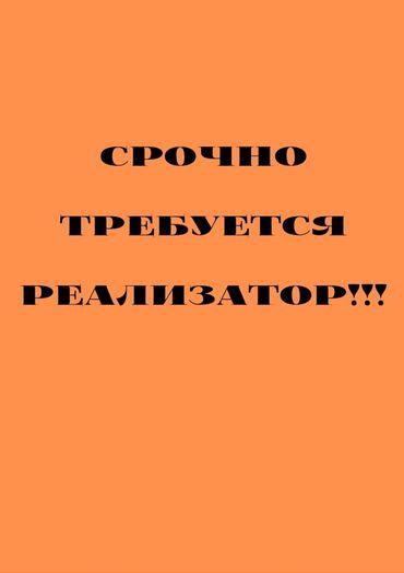 уаз продажа в Кыргызстан: Срочно требуется реализатор!!!Опыт работы приветствуется,но не