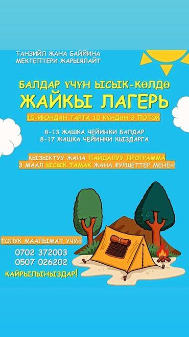 Отдых на Иссык-Куле - Ала-Тоо: Жайкы лагерь. Чолпон Атага. 23 июндан баштап 10 кунго. Баасы 8000 сом