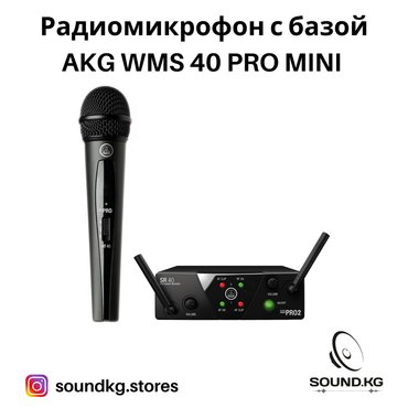 studijnyj-mikrofon-akg-p120 в Кыргызстан: Радио микрофон AKG WMS 40 PRO MINI - В наличии!  Самый легкий и малень