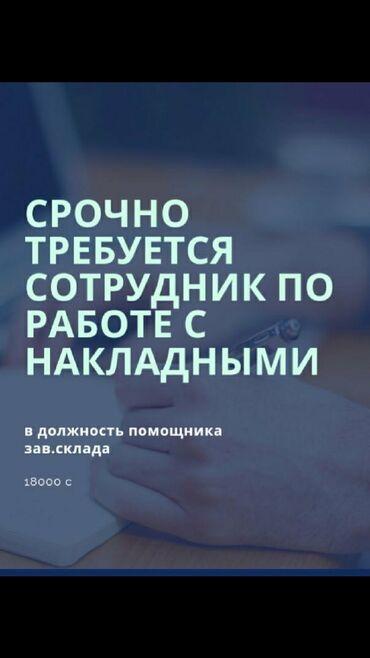 работа в чолпон ате 2020 официант в Кыргызстан: Работа с накладными