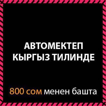 автошкола бишкек in Кыргызстан | ДРУГОЙ ДОМАШНИЙ ДЕКОР: Курсы вождения | (B), (C), (D) | Автошкола