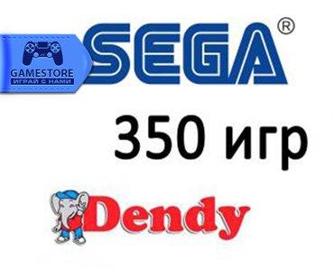 Другие игры и приставки в Кыргызстан: Новая hamy 4! Sega + dendy = 350 игр