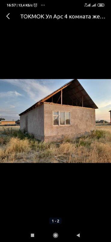 купить диски на сони плейстейшен 4 в Кыргызстан: Продам Дом 54 кв. м, 4 комнаты