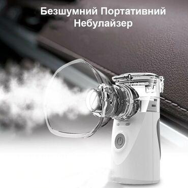 Ингалятор компрессорный - Кыргызстан: Mesh небулайзер портативный-для детей и для взрослых. 2 насадки. Отл