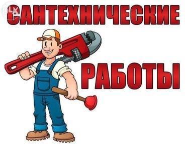 сантехнические работы. монтаж систем отопления , водопровода , канализ в Бишкек