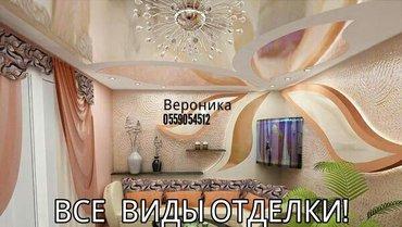Ремонт квартир домов шпатлевка закатка ламинат и другое. 0559054512 Ве в Бишкек