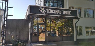 Швеи - Хорошее освещение - Бишкек: Швея 4-нитка. С опытом. Тунгуч мкр
