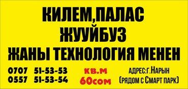 Стирка ковров на современном  оборудовании в г. Нарын.. в Нарын
