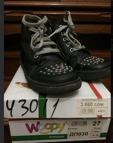 ортопедические ботинки для детей в Кыргызстан: Ботинки кожаные ( ортопедические ) Вупи ( Турция) Woopy р. 27 в хорош