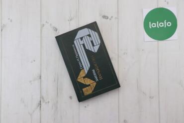 "Книги, журналы, CD, DVD - Украина: Книга російською мовою ""Законы Паркинсона"" С.Паркинсон    Тверда паліт"